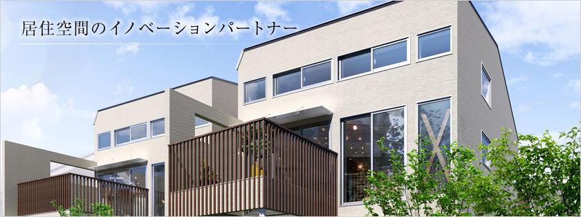 株式会社ネクステンは居住空間のイノベーションパートナーです